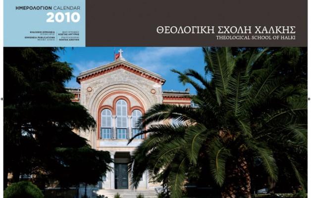 Eπαναλειτουργία της Θεολογικής Σχολής της Χάλκης ― Eπιτέλους!