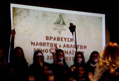 Εκδήλωση βράβευσης μαθητών & αθλητών του Δήμου Θερμαϊκού